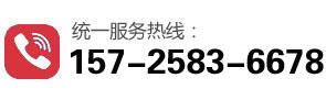 咨询热线:15725836678