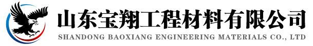 山东宝翔工程材料有限公司
